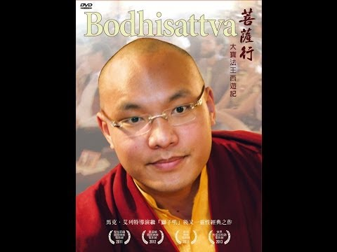 菩薩行-大寶法王西遊記 預告片  Bodhisattva - The Journey of the Seventeenth Gyalwa Karmapa