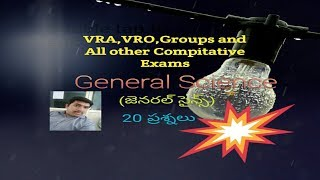 VRA,VRO,Groups and other compitative exams: General Science 20 Questions తెలుగులో....