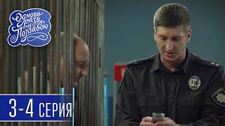 Сериал Однажды под Полтавой - Новый сезон 3-4 серия - Комедия HD