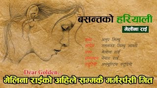 Basantako Hariyali - Melina Rai |मेलिना राईको अहिलेसम्मकै मर्मस्पर्सी गीत |New Nepali Romantic Song