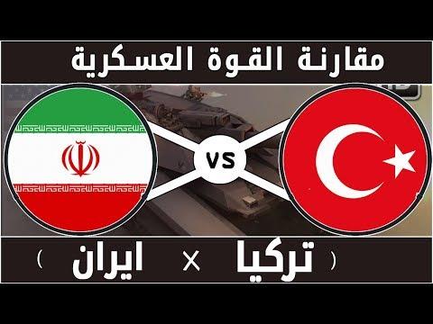 مقارنة الجيش التركي مقابل الجيش الايراني - تركيا مقابل إيران