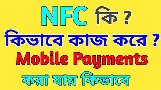 NFC Explained In Bangla || NFC কি এবং কিভাবে কাজ করে ||