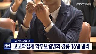 고교학점제 학부모설명회 강릉 16일 열려
