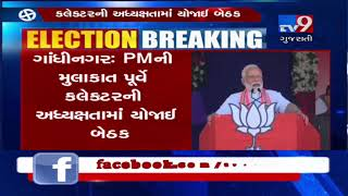 Gandhinagar: LS Elections 2019; PM Modi to visit Gujarat tomorrow- Tv9