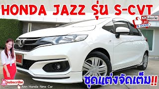 Honda Jazz รุ่น S แต่งแบบจัดเต็ม