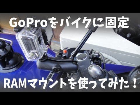 Goprohero3 Was Attached To The Motorbike Using Ram Mount
