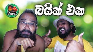 Vigadama | Byke eka / Sri_Lankan_Sketch_Comedy
