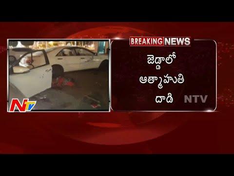 Terrorists Suicide Bomb Blast US Consulate in Jeddah | Saudi Arabia | Breaking News | NTV