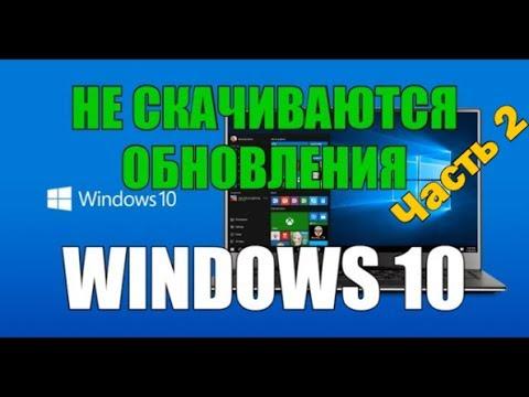 Не скачиваются обновления Windows 10 | Часть 2