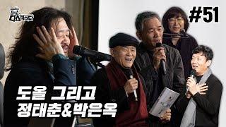 [특집] 김어준의 다스뵈이다 51회 도올 그리고 정태춘 & 박은옥