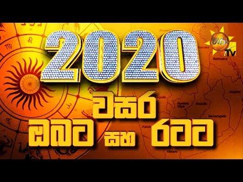 2020 Obata Saha Ratata