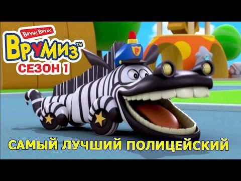 Врумиз - Самый лучший полицейский (мультик 7) - Интересные мультики детям