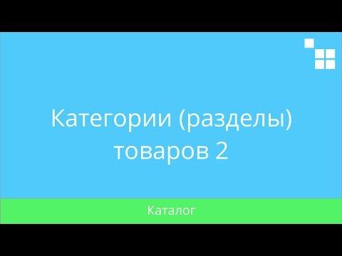 4.2 CS-Cart: Товары - Категории (разделы) товаров 2