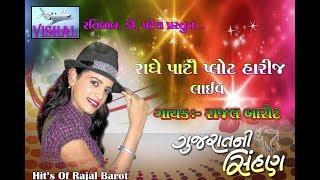 Rajal Barot Live Program 2018    HD VIDEO    Supar Hit  Live Program