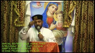 Kesis Tesfaye Mekoya - Ethiopian Orthodox Tewahdo Church