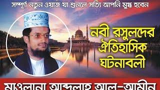 Bangla waz-2016 (Josor) নবী রাসুলদের ঐতিহাসিক ঘটনা নিয়ে নতুন আঙ্গিকে মাও. আব্দুল্লাহ আল আমীন