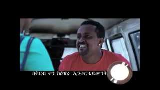 wede fikir ወደ ፍቅር Ethiopian 2015 movie trailer