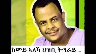 Mulugeta Kahsay [ Wedi romit] - Kemey aleka Hizbi Tigray |ከመይ ኣለኻ ህዝቢ ትግራይ - 2016