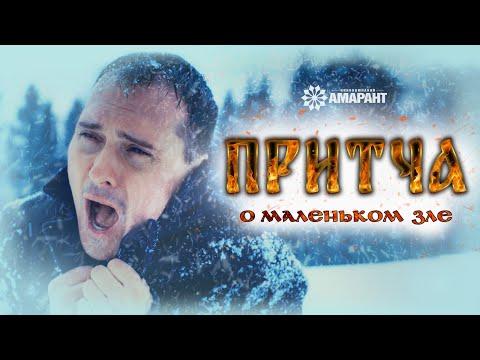 🔥ПРИТЧА О МАЛЕНЬКОМ ЗЛЕ – Услышав эту притчу Высоцкий изменил свою жизнь! 🙏