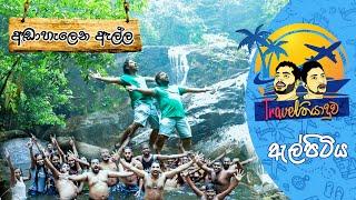 Lakai Sikai Travelthiyaduwa - Andahelena Ella