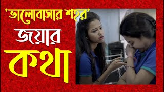 Bhalobashar Shohor (City of Love)   Interview   News   Part 01- Jamuna TV