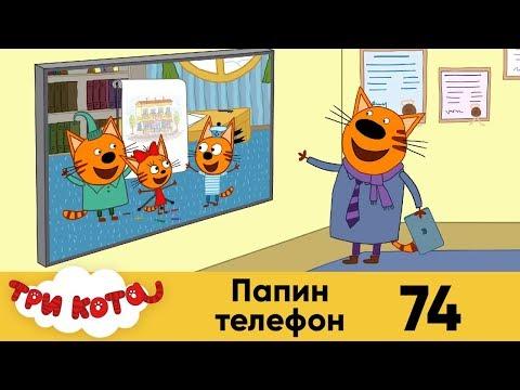 Три кота   Серия 74   Папин телефон