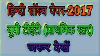 हिन्दी सॉल्व पेपर यूपी टीईटी (प्राथमिक स्तर)-2017