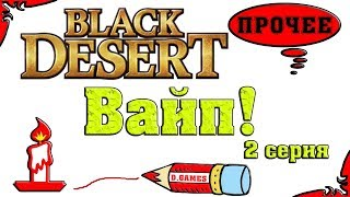 Вайп RU серверов Black Desert! Новые данные! Pearl Abyss VS GameNet (Vebanaul Holdings Ltd). БДО.