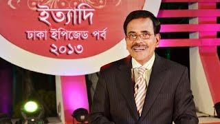 Ityadi - ইত্যাদি | Hanif Sanket | Dhaka EPZ episode 2013 | Fagun Audio Vision