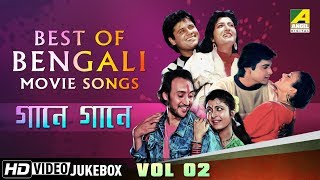 Best of Bengali Songs   Gaane Gaane Vol - 2   Bengali Movie Songs Jukebox