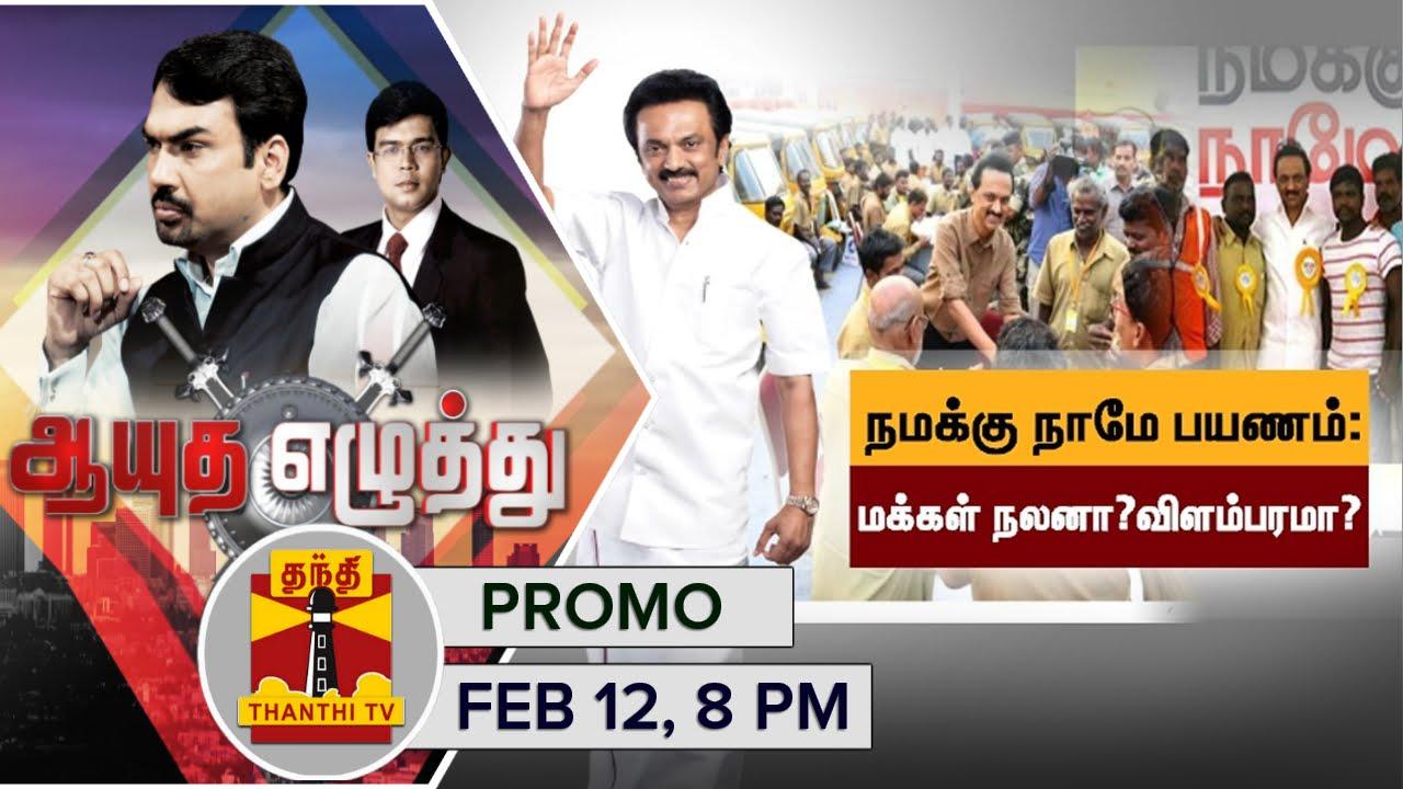 Ayutha Ezhuthu : Debate on 'M. K. Stalin's Namakku Naame Rally'... (12/02/2016) Promo