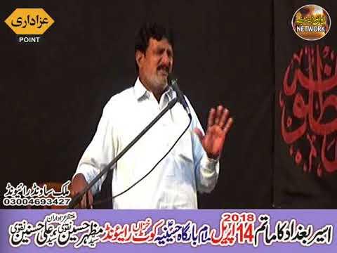Zakir gulam ali bhati Majlis 14  aprial 2018 imamabargha hussainya Raiwend