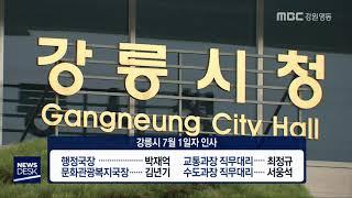 강릉시, 국·과장급 39명 승진 전보 인사