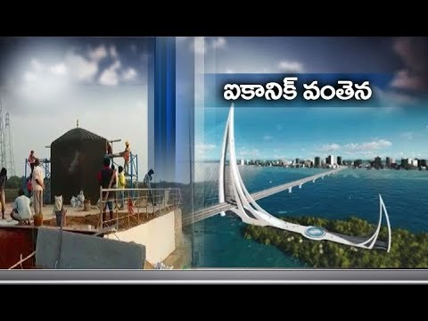 Iconic Bridge | Chandrababu to Lay Foundation Stone | Vijayawada