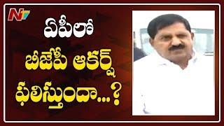 టీడీపీకి బీజేపీ గండం..! | TDP Leaders Likely To Join In BJP | NTV