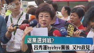 呂秀蓮「byebye」民進黨 綠委:希望是氣話