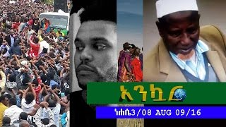 Ethiopia - Ankuar :   - Ethiopian Daily News Digest | August 9, 2016