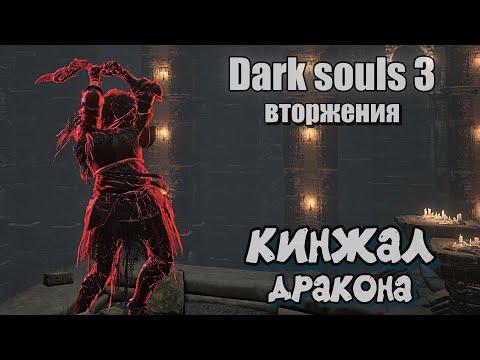 Dark Souls III  - Билд для вторжений - Костяной кинжал