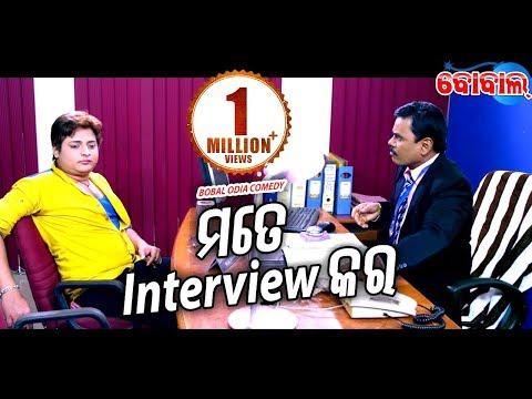 BOBAL COMEDY -Mate Interview Kara || SUPER MICHHUA