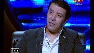100 سؤال - مصطفي كامل يدافع عن عبدلله بدر بعد اهانة الهام شاهين
