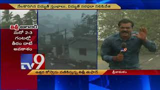 Titli cyclone badly affects Vizianagaram and Srikakulam - TV9