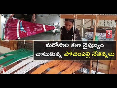 Pochampally Handloom Workers Prepares Telangana Map And Largest National Flag | Handloom Day | V6