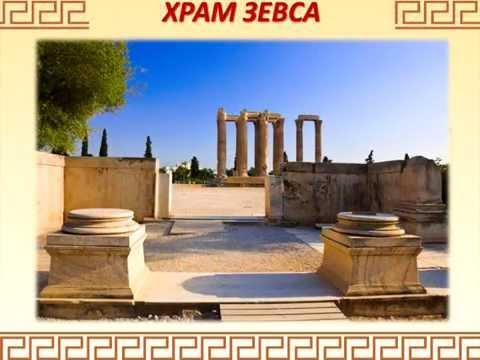 Греция (презентация)