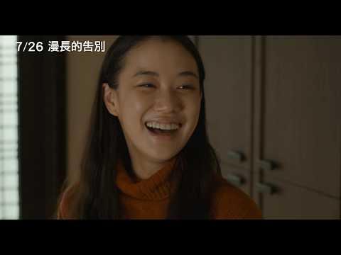 7/26【漫長的告別】中文預告