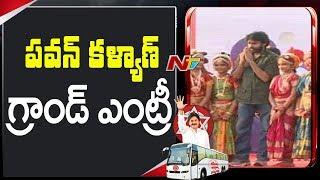 Pawan Kalyan Grand Entry at Ichchapuram Bahiranga Sabha | JanaSena Porata Yatra in Srikakulam | NTV