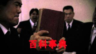 Life Is Dead - Zomvideo (Zonbideo) theatrical trailer - Japanese zom-com/zomedy