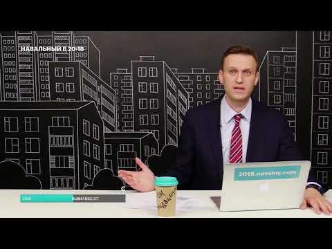 Навальный: Что делать если бюджетников сгоняют на митинг за Путина