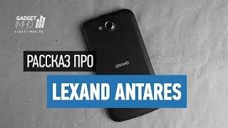 Планшетофон Lexand Antares