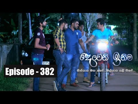Deweni Inima | Episode 382 24th July 2018