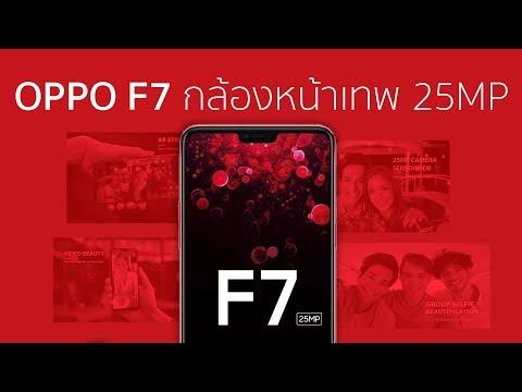 OPPO เปิดตัวรุ่นใหม่ Oppo F7 กล้องหน้าเทพ 25MP | Droidsans